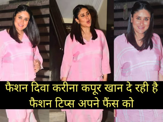 Kareena kapoor fashion tips for her fans